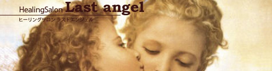 ヒーリングサロンLast angel ラストエンジェル...